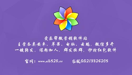 爱乐帮软件站.jpg
